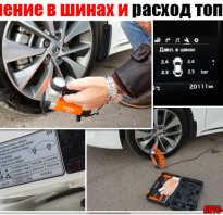 Давление в шинах и расход топлива