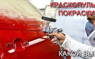 Пульверизатор для покраски автомобиля