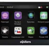 Навигатор oysters chrom 2011 3g прошивка
