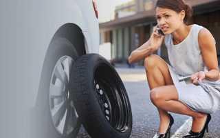 Что делать если спустило колесо