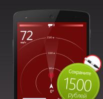 Антирадар для андроид рейтинг 2020