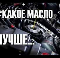 Рекомендуемое масло в двигатель