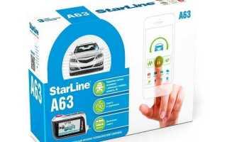 Автосигнализация starline a63 eco описание