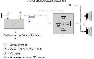 Схема подключения двух сигналов через реле