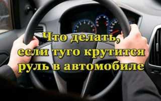Причины тугого вращения рулевого колеса