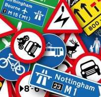 Правила дорожного движения знаки
