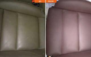 Покраска автомобильных сидений из кожи