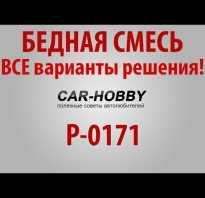 P0171 слишком бедная топливовоздушная смесь банк 1