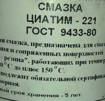 Смазка циатим 221 характеристики применение