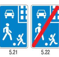 Дорожный знак жилая зона