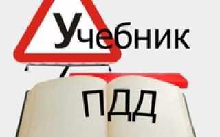 Автошкола дома рф учебник