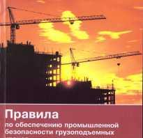 Правила по обеспечению промышленной безопасности грузоподъемных кранов