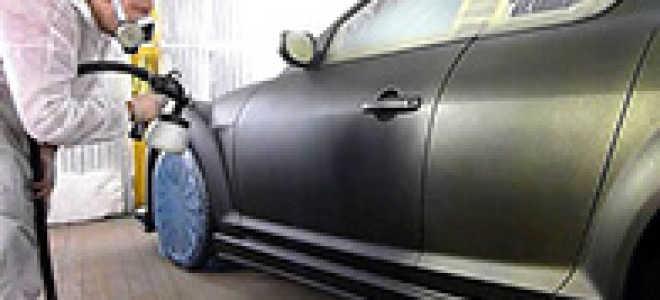 Покраска авто матовой краской