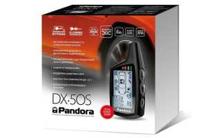 Сигнализация пандора dx50 инструкция по эксплуатации