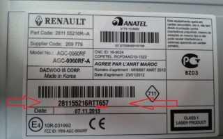 Лада ларгус код магнитолы где указан