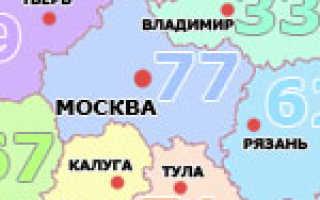 134 регион какая область