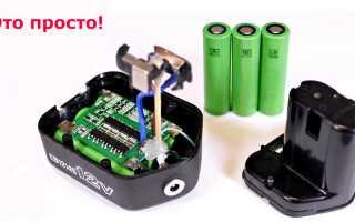 Не заряжается литий ионный аккумулятор шуруповерта