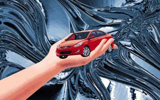Порядок действий при покупке нового автомобиля