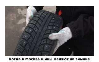 Когда менять резину на зимнюю в москве