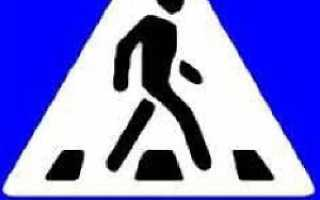 Предупреждающие знаки для пешеходов