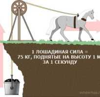 1 лошадиная сила в ваттах