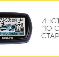 Автосигнализация starline с автозапуском инструкция
