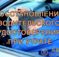 Восстановить водительское удостоверение после утери 2020