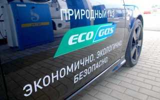 Природный газ для автомобилей