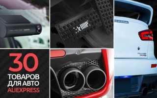 Полезные товары для автомобиля на алиэкспресс